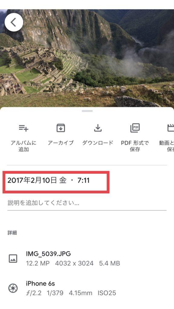 googleフォト日付2